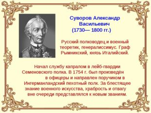Суворов Александр Васильевич (1730— 1800 гг.) Русский полководец и военный те