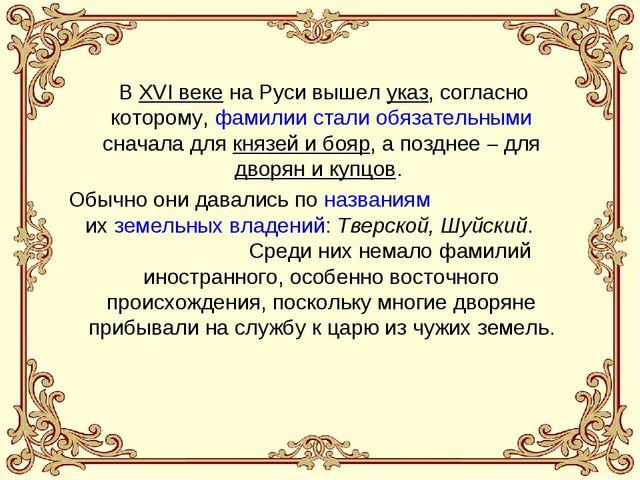 В XVI веке на Руси вышел указ, согласно которому, фамилии стали обязательным...
