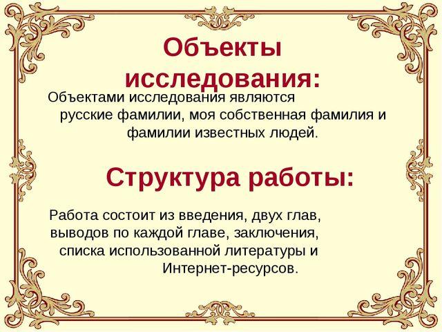 Объектами исследования являются русские фамилии, моя собственная фамилия и фа...