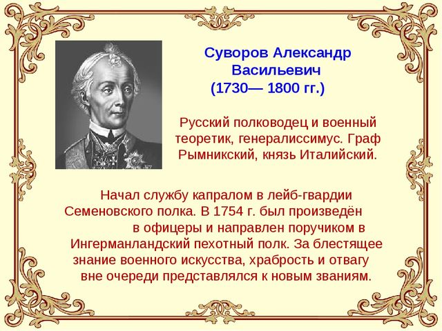 Суворов Александр Васильевич (1730— 1800 гг.) Русский полководец и военный те...