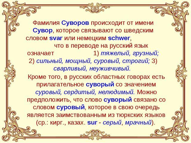 Фамилия Суворов происходит от имени Сувор, которое связывают со шведским слов...