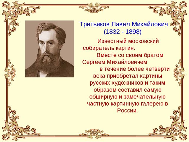 Третьяков Павел Михайлович (1832 - 1898) Известный московский собиратель ка...