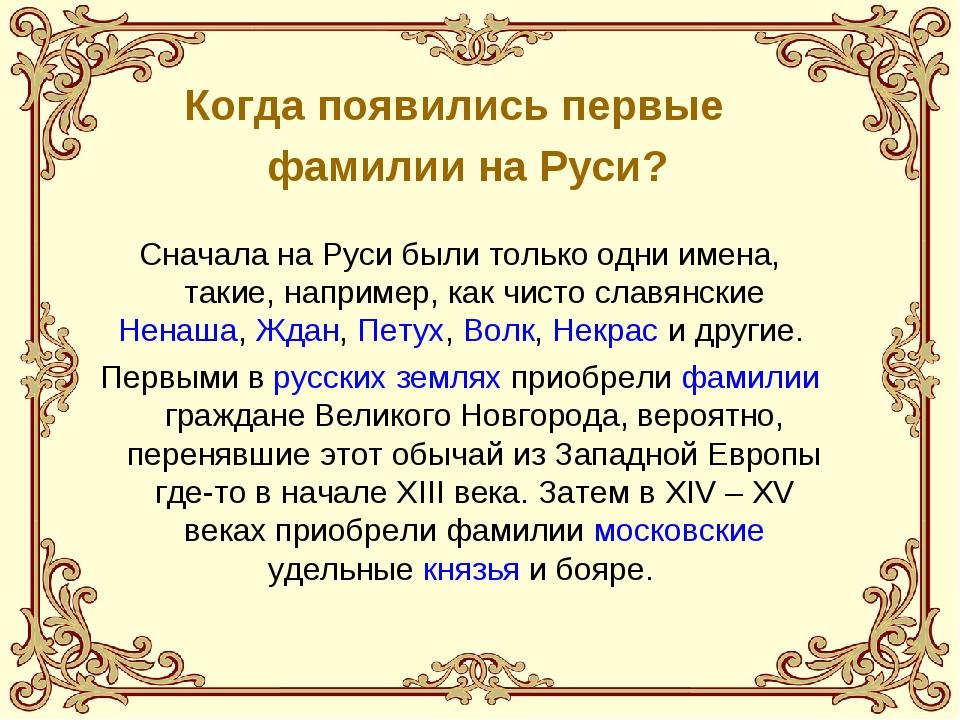 Когда появились первые фамилии на Руси? Сначала на Руси были только одни име...