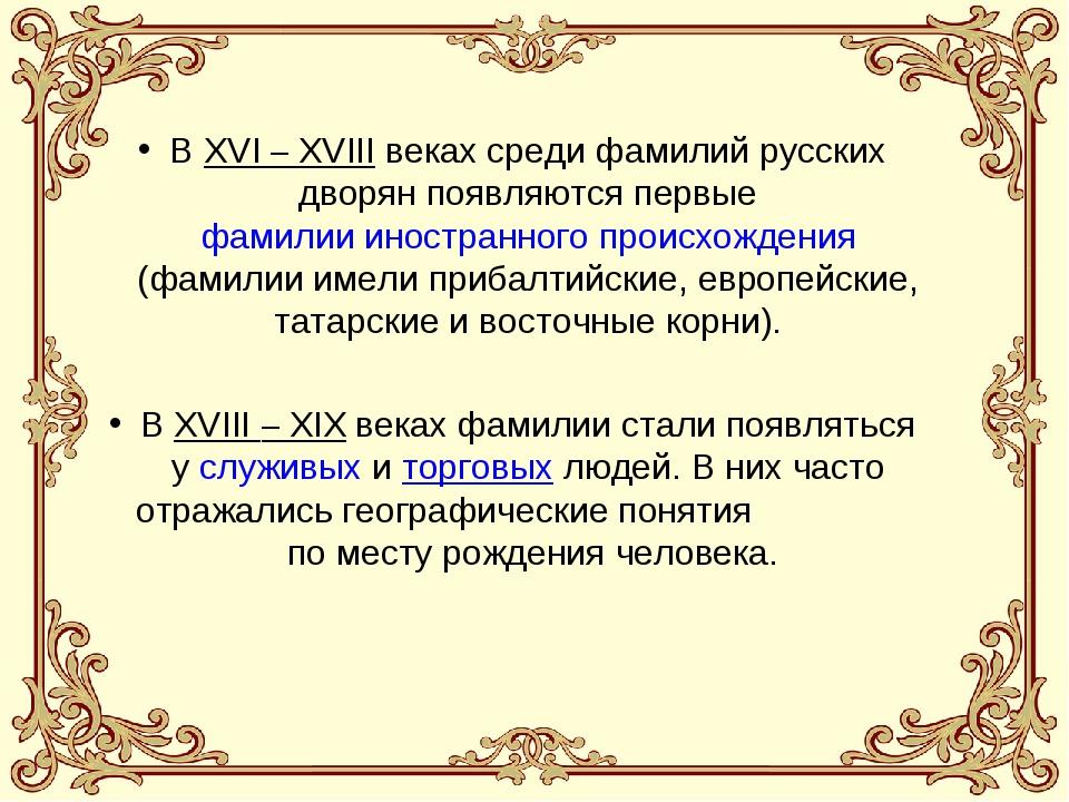 В XVI – XVIII веках среди фамилий русских дворян появляются первые фамилиии...