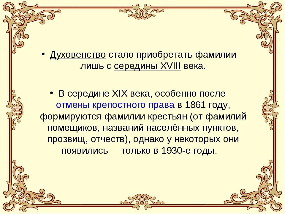Духовенство стало приобретать фамилии лишь с середины XVIII века. В середине...