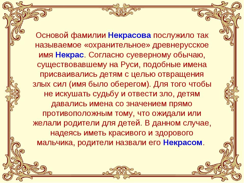 Основой фамилии Некрасова послужило так называемое «охранительное» древнерусс...