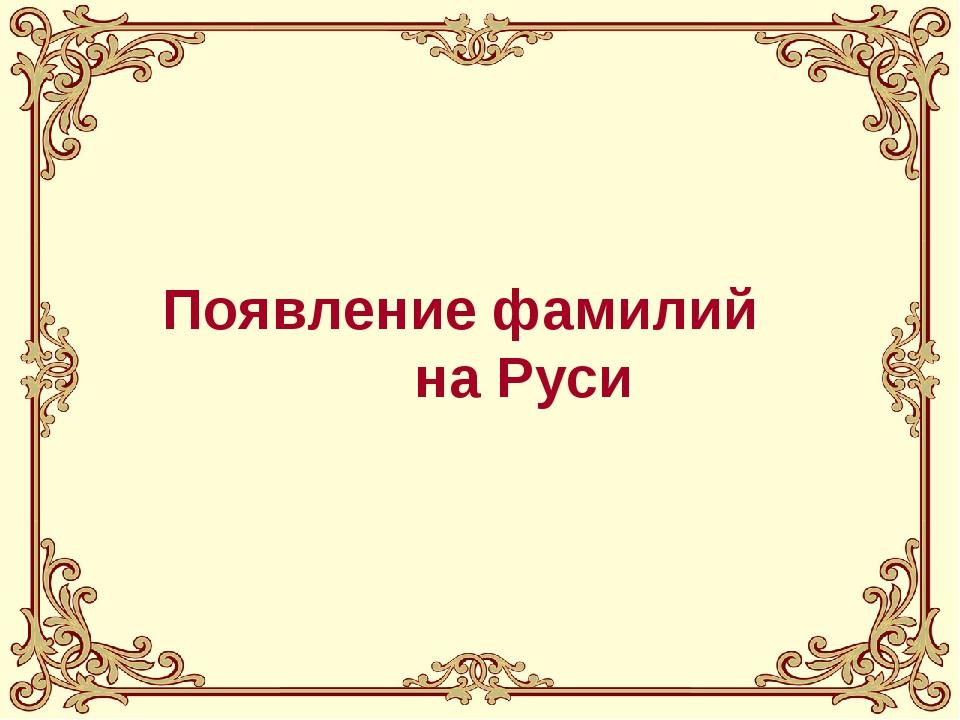 Появление фамилий на Руси