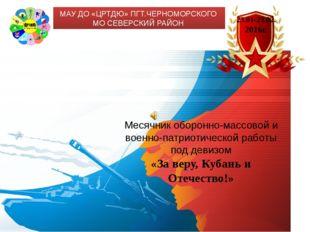Месячник оборонно-массовой и военно-патриотической работы под девизом «За ве