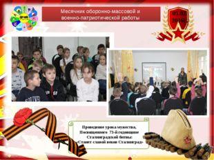 Месячник оборонно-массовой и военно-патриотической работы 05.02. 2016г. Пров
