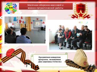 Месячник оборонно-массовой и военно-патриотической работы 19.02. 2016г. Праз