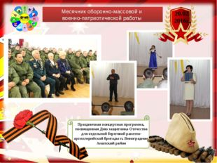 Месячник оборонно-массовой и военно-патриотической работы Праздничная концер