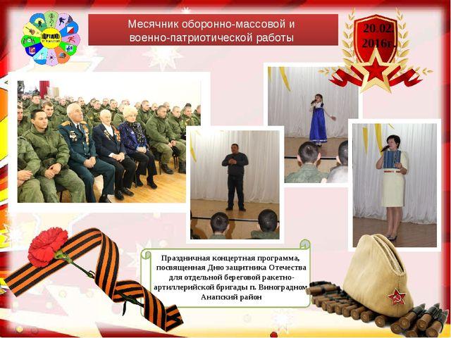 Месячник оборонно-массовой и военно-патриотической работы Праздничная концер...