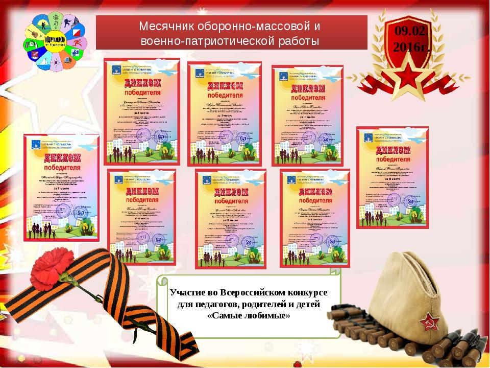 Месячник оборонно-массовой и военно-патриотической работы 09.02. 2016г. Учас...
