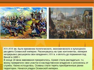 XVI–XVII вв. были временем политического, экономического и культурного расцве