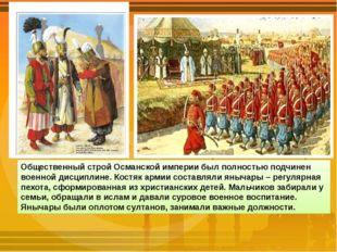 Общественный строй Османской империи был полностью подчинен военной дисциплин
