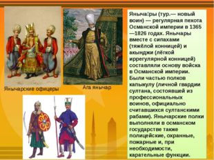 Яныча́ры (тур.— новый воин) — регулярная пехота Османской империи в 1365—1826