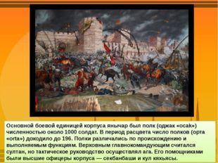 Основной боевой единицей корпуса янычар был полк (оджак «ocak») численностью