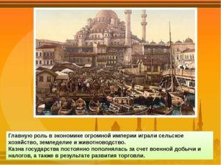 Главную роль в экономике огромной империи играли сельское хозяйство, земледел