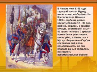 В началелета1389 годатурецкий султанМурад начал поход на Сербию. На Косов