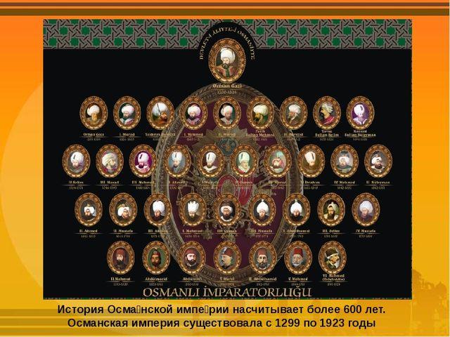 История Осма́нской импе́риинасчитывает более 600 лет. Османская империя суще...