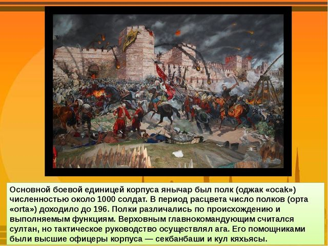 Основной боевой единицей корпуса янычар был полк (оджак «ocak») численностью...
