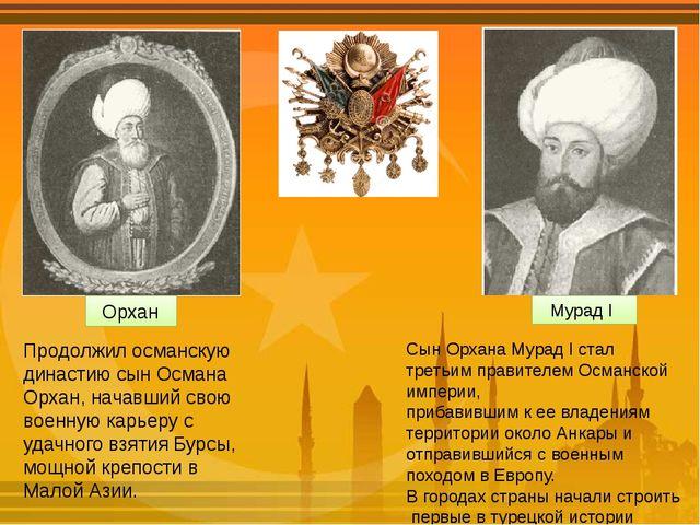 Продолжил османскую династию сын Османа Орхан, начавший свою военную карьеру...