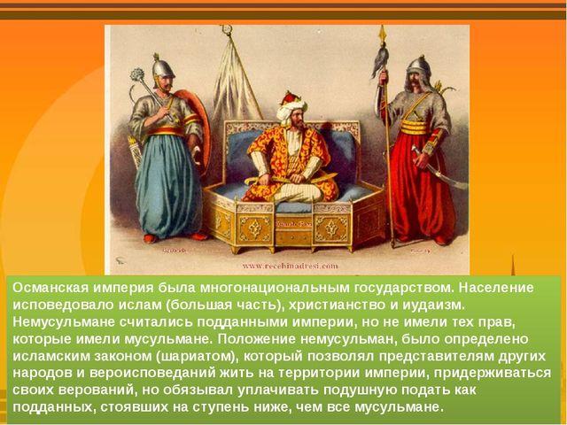 Османская империя была многонациональным государством. Население исповедовало...