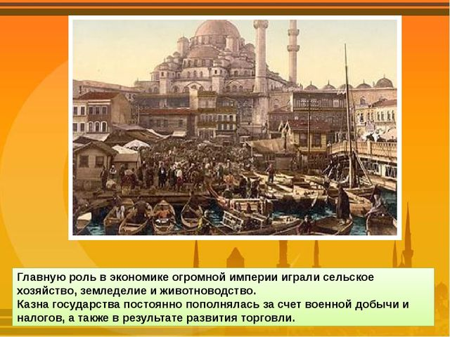Главную роль в экономике огромной империи играли сельское хозяйство, земледел...