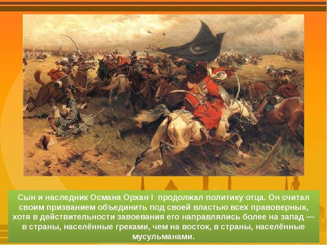 Сын и наследник Османа Орхан I продолжал политику отца. Он считал своим призв...