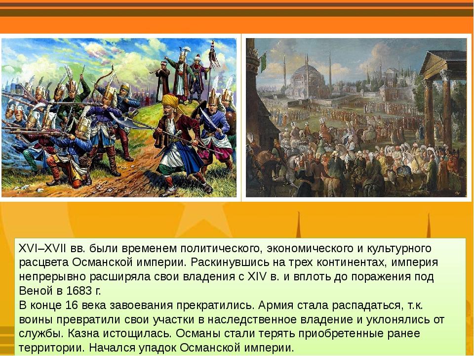 XVI–XVII вв. были временем политического, экономического и культурного расцве...