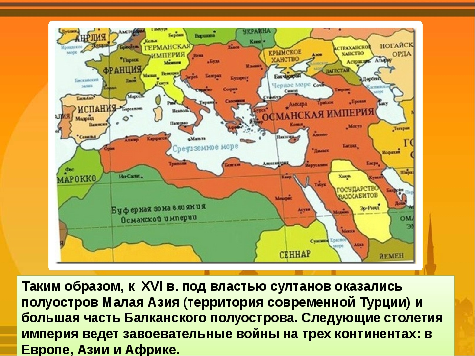 Таким образом, к XVI в. под властью султанов оказались полуостров Малая Азия...