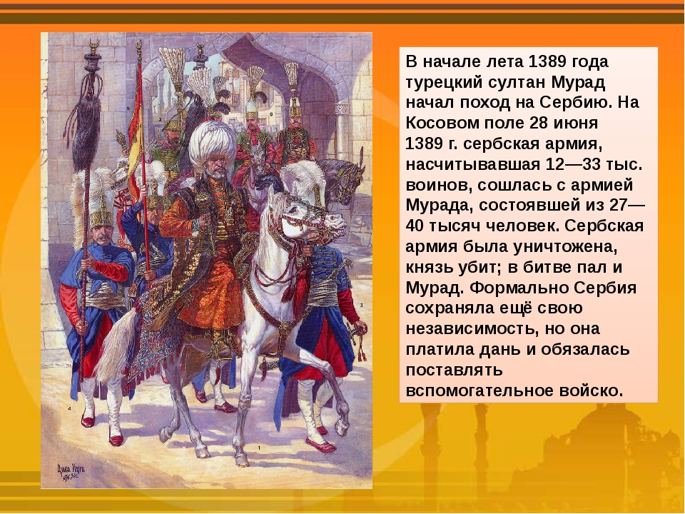 В началелета1389 годатурецкий султанМурад начал поход на Сербию. На Косов...