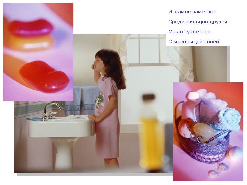 И, самое заметное Среди жильцов-друзей, Мыло туалетное С мыльницей своей!