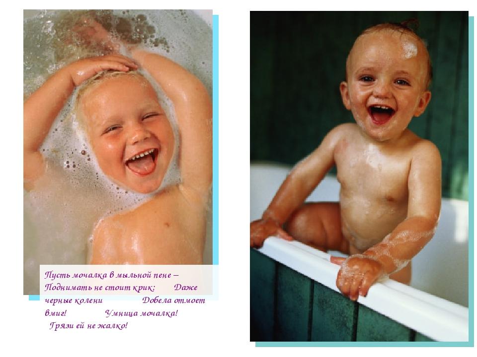 Пусть мочалка в мыльной пене – Поднимать не стоит крик: Даже черные колени До...