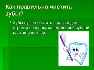 Как правильно чистить зубы? Зубы нужно чистить 2 раза в день, утром и вечером