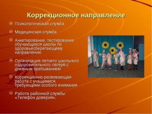 Коррекционное направление Психологическая служба Медицинская служба Анкетиров