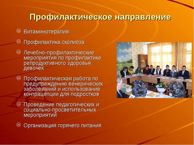 Профилактическое направление Витаминотерапия Профилактика сколиоза Лечебно-пр...