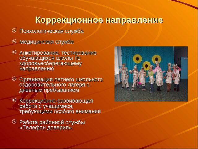 Коррекционное направление Психологическая служба Медицинская служба Анкетиров...