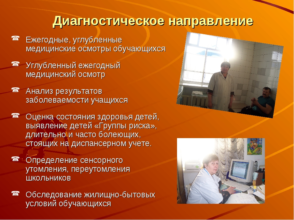 Диагностическое направление Ежегодные, углубленные медицинские осмотры обучаю...