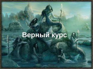 Верный курс