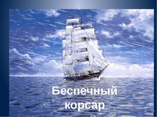 Беспечный корсар