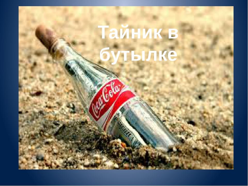 Тайник в бутылке Тайник в бутылке