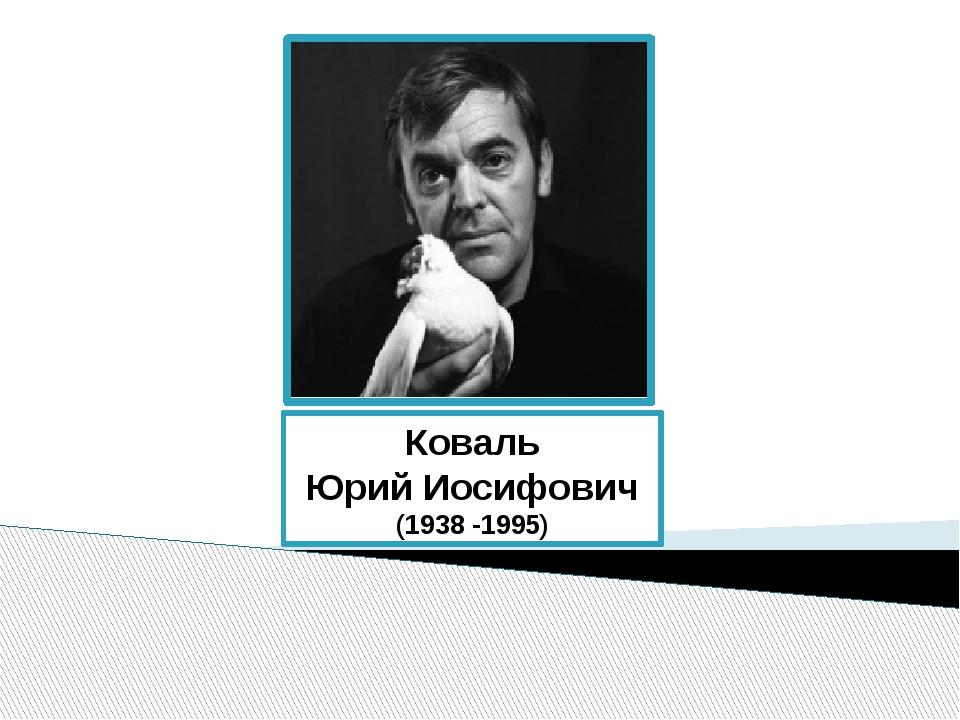 Коваль Юрий Иосифович (1938 -1995)
