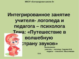 МКОУ «Богородская школа 8» Интегрированное занятие учителя- логопеда и педаго