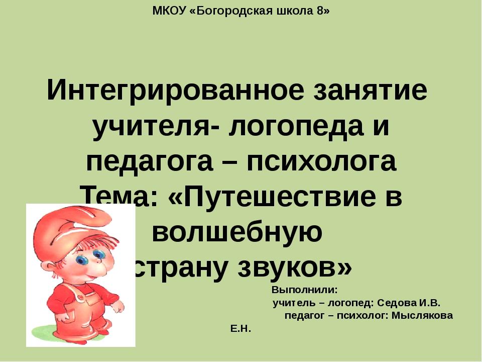 МКОУ «Богородская школа 8» Интегрированное занятие учителя- логопеда и педаго...