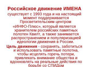 Российское движение ИМЕНА существует с 1993 года и на настоящий момент поддер
