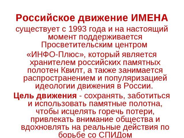 Российское движение ИМЕНА существует с 1993 года и на настоящий момент поддер...