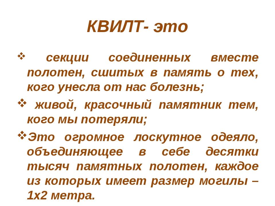 КВИЛТ- это секции соединенных вместе полотен, сшитых в память о тех, кого уне...
