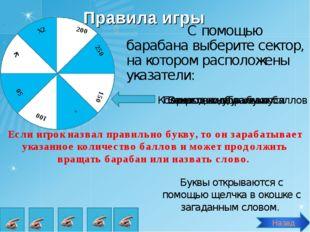 Правила игры С помощью барабана выберите сектор, на котором расположены указа