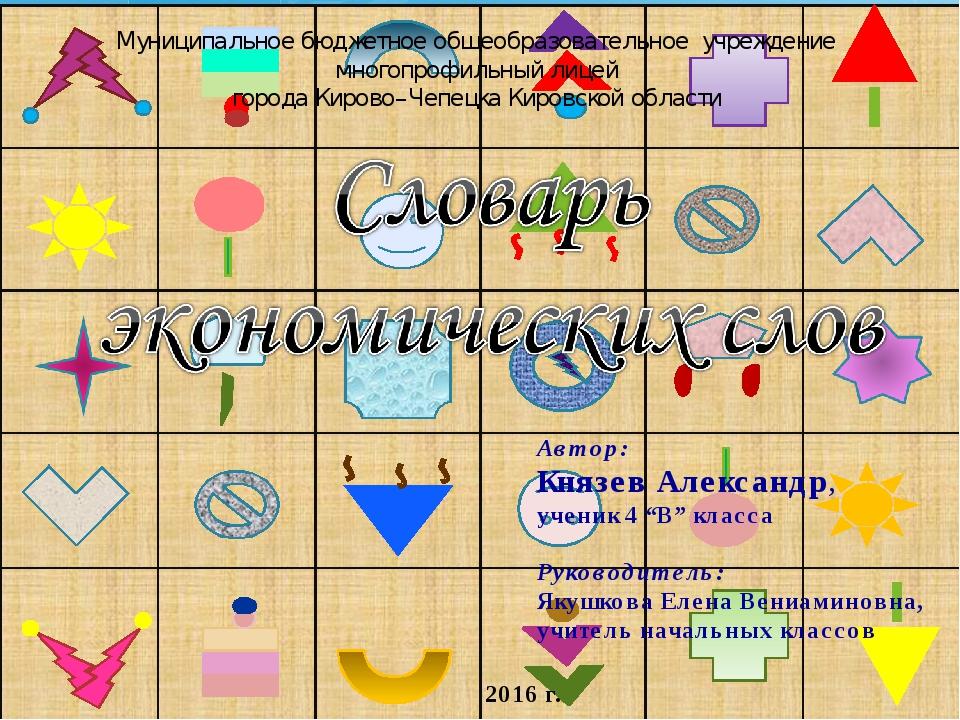 """Автор: Князев Александр, ученик 4 """"В"""" класса Руководитель: Якушкова Елена Вен..."""